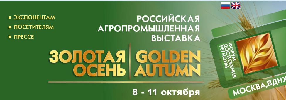 Аграрии со всего мира соберутся в Москве на выставке «Золотая осень-2014»